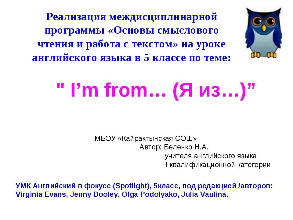 МБОУ «Кайрактынская СОШ» Автор: Беленко Н.А. учителя английского языка I ква...