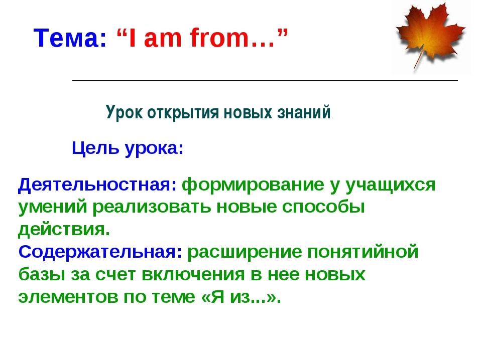 """Тема: """"I am from…"""" Цель урока: Деятельностная: формирование у учащихся умений..."""