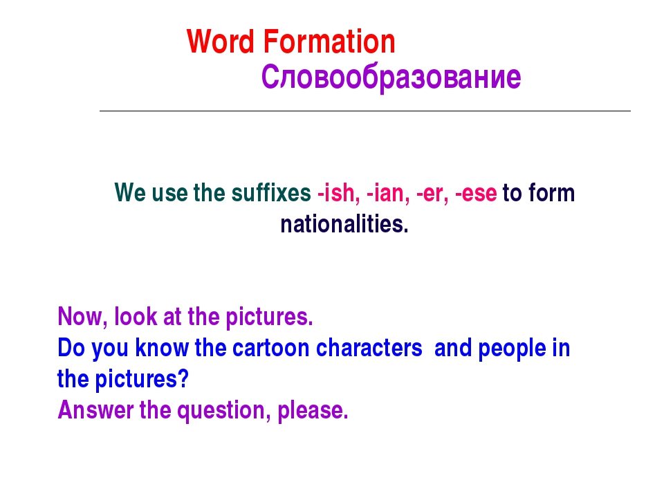 Word Formation Cловообразование We use the suffixes -ish, -ian, -er, -ese to...
