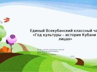 Единый Всекубанский классный час: «Год культуры – история Кубани в лицах» авт