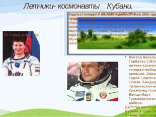 """Падалка Геннадий Иванович родился 27 июля 1958 года, в городе Краснодар. """"кос"""