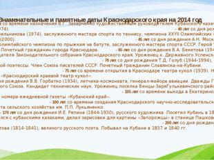 Знаменательные и памятные даты Краснодарского края на 2014 год - 40 лет со вр