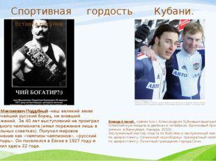 Иван Максимович Поддубный -наш великий земляк Величайший русский борец, не зн