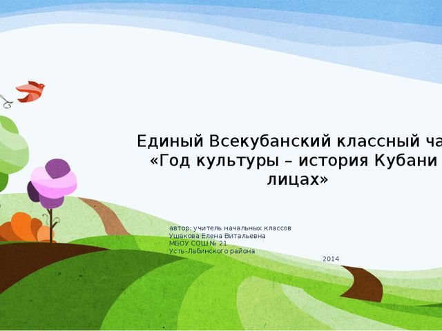 Единый Всекубанский классный час: «Год культуры – история Кубани в лицах» авт...