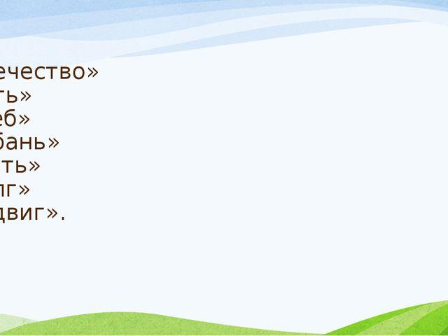 «Отечество» «мать» «хлеб» «Кубань» «честь» «долг» «подвиг».
