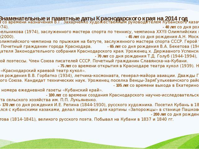 Знаменательные и памятные даты Краснодарского края на 2014 год - 40 лет со вр...