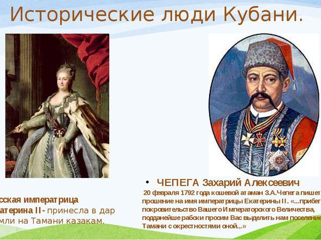 ЧЕПЕГА Захарий Алексеевич 20 февраля 1792 года кошевой атаман З.А.Чепега пише...