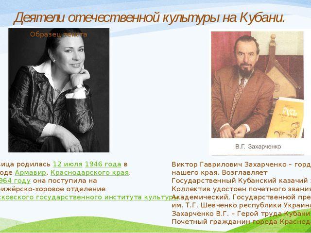 Певица родилась 12 июля 1946 года в городе Армавир, Краснодарского края. В 19...