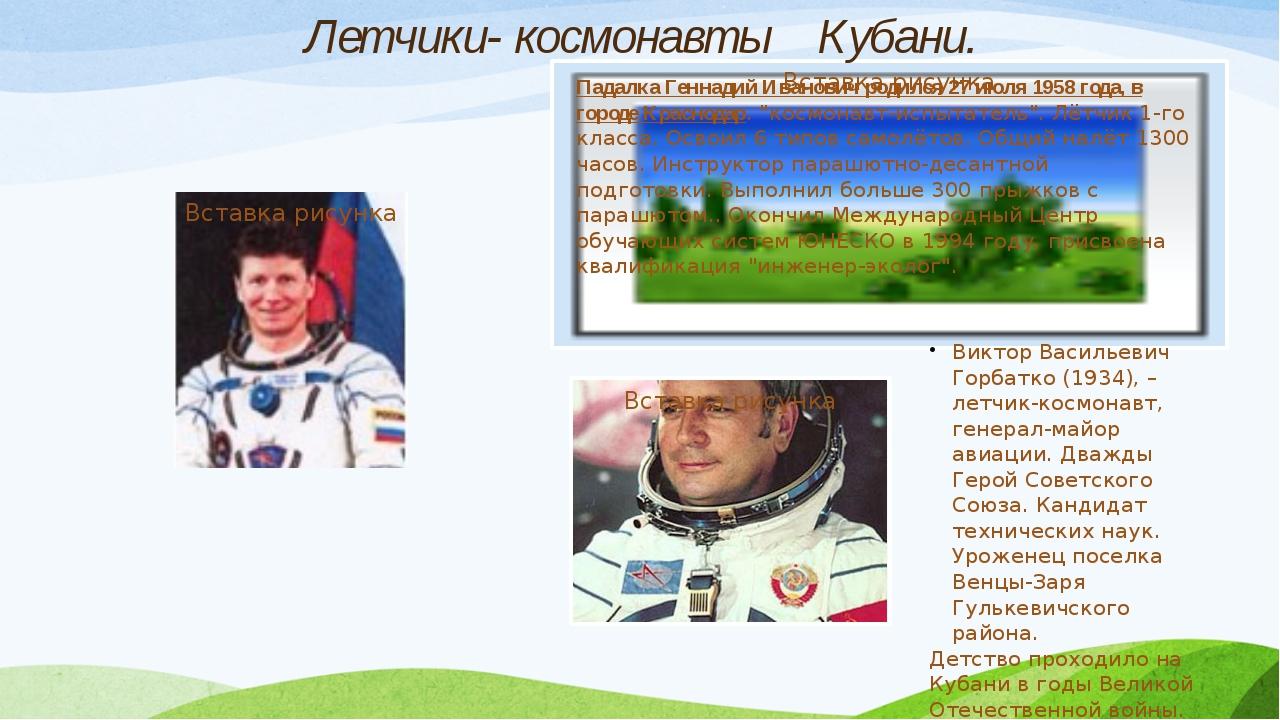 """Падалка Геннадий Иванович родился 27 июля 1958 года, в городе Краснодар. """"кос..."""
