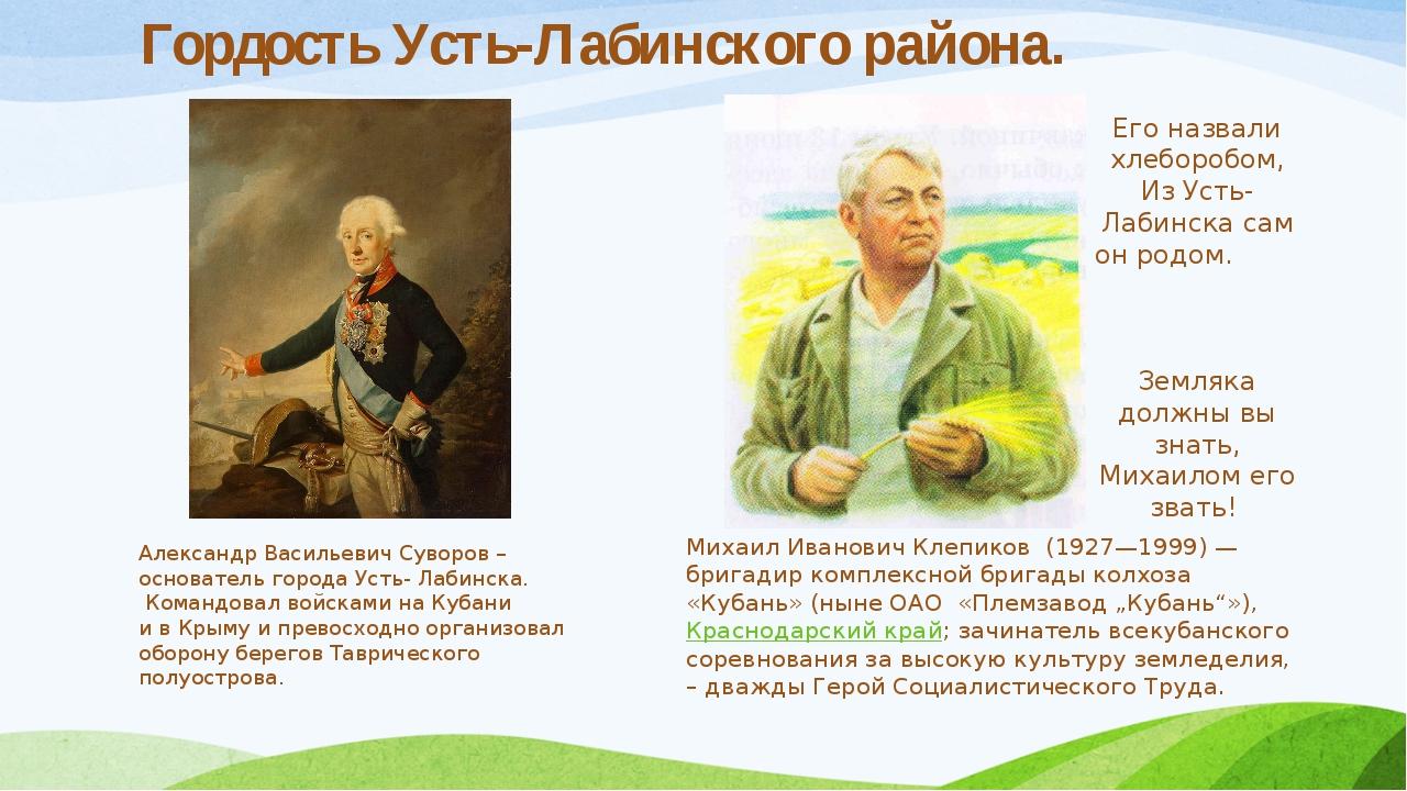 Михаил Иванович Клепиков (1927—1999)— бригадир комплексной бригады колхоза...