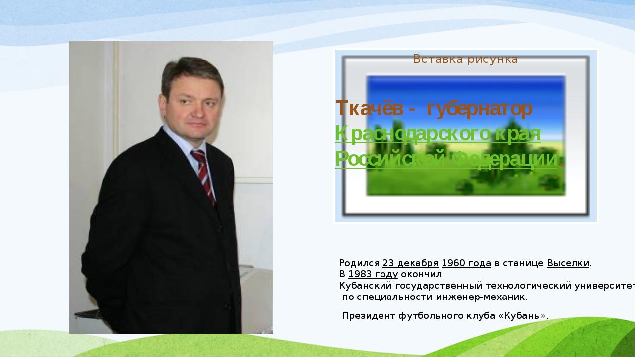 Алекса́ндр Никола́евич Ткачёв - губернатор Краснодарского края Российской Фед...