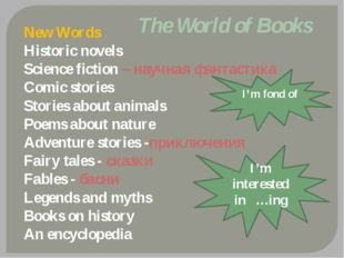 New Words Historic novels Science fiction – научная фантастика Comic stories