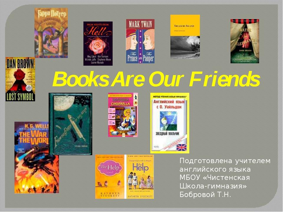 Books Are Our Friends Подготовлена учителем английского языка МБОУ «Чистенска...