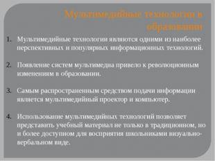 Мультимедийные технологии в образовании Мультимедийные технологии являются од