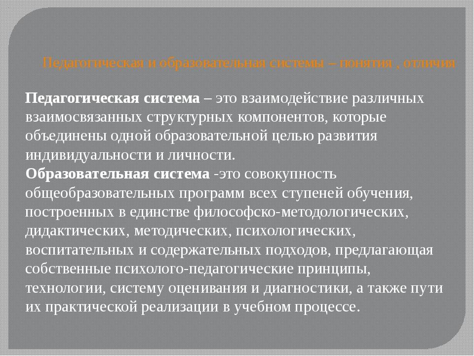 Педагогическая и образовательная системы – понятия , отличия Педагогическая с...
