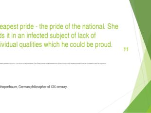 Cheapest pride - the pride of the national. She finds it in an infected subje