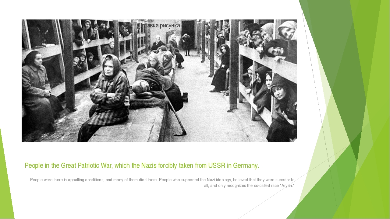 People in the Great Patriotic War, which the Nazis forcibly taken from USSR i...