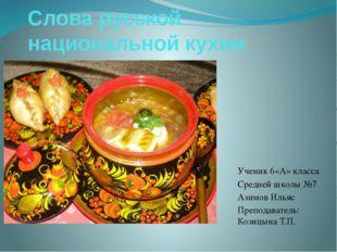 Слова русской национальной кухни Ученик 6«А» класса Средней школы №7 Азимов И