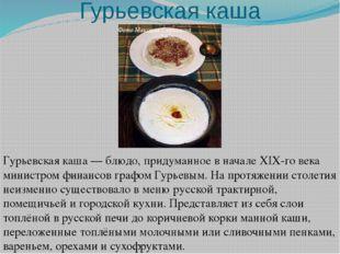 Гурьевская каша Гурьевская каша — блюдо, придуманное в начале XIX-го века мин