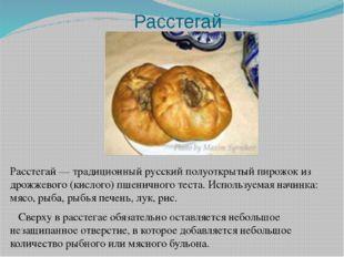 Расстегай Расстегай — традиционный русский полуоткрытый пирожок из дрожжевого