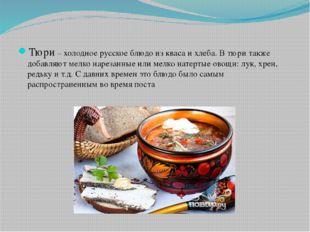 Тюри – холодное русское блюдо из кваса и хлеба. В тюри также добавляют мелко