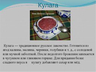 Кулага Кулага — традиционное русское лакомство. Готовится из ягод калины, мал
