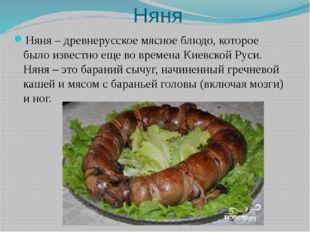 Няня Няня – древнерусское мясное блюдо, которое было известно еще во времена