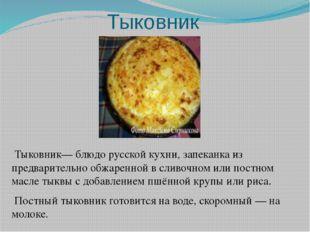 Тыковник Тыковник— блюдо русской кухни, запеканка из предварительно обжаренно