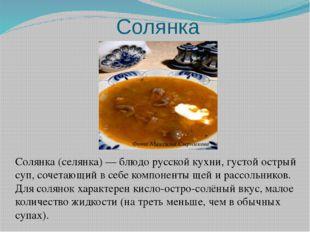 Солянка Солянка (селянка) — блюдо русской кухни, густой острый суп, сочетающи