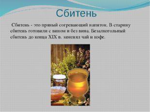 Сбитень Сбитень - это пряный согревающий напиток. В старину сбитень готовили