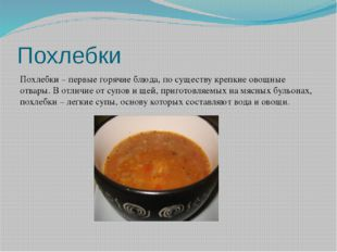 Похлебки Похлебки – первые горячие блюда, по существу крепкие овощные отвары.