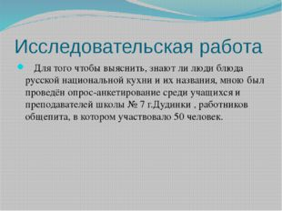 Исследовательская работа Для того чтобы выяснить, знают ли люди блюда русской