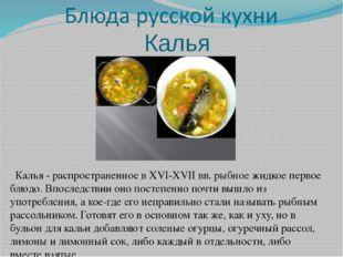 Калья Калья - распространенное в XVI-XVII вв. рыбное жидкое первое блюдо. Впо