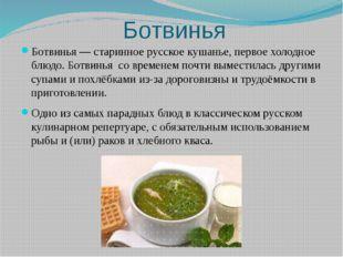 Ботвинья Ботвинья — старинное русское кушанье, первое холодное блюдо. Ботвинь