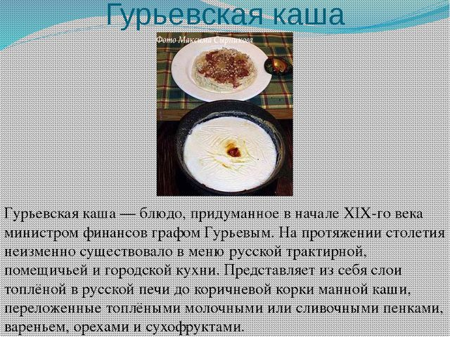 Гурьевская каша Гурьевская каша — блюдо, придуманное в начале XIX-го века мин...