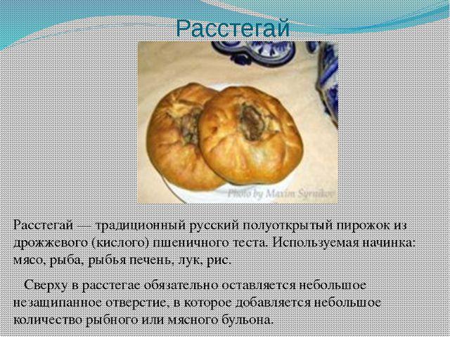 Расстегай Расстегай — традиционный русский полуоткрытый пирожок из дрожжевого...