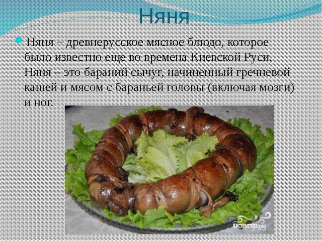 Няня Няня – древнерусское мясное блюдо, которое было известно еще во времена...