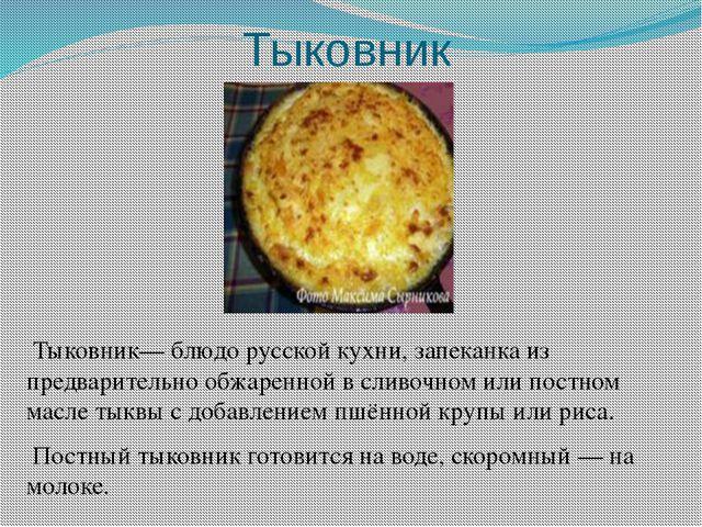 Тыковник Тыковник— блюдо русской кухни, запеканка из предварительно обжаренно...