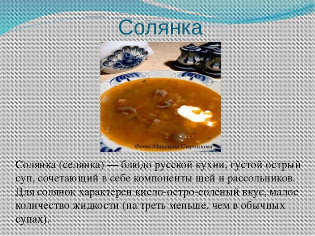 Солянка Солянка (селянка) — блюдо русской кухни, густой острый суп, сочетающи...