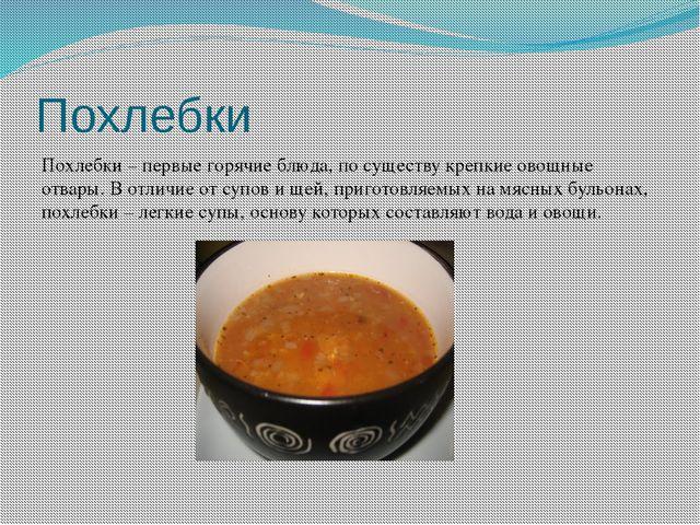 Похлебки Похлебки – первые горячие блюда, по существу крепкие овощные отвары....