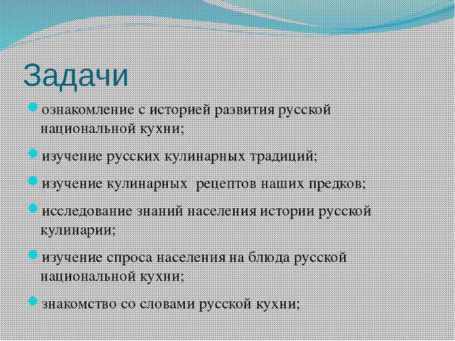Задачи ознакомление с историей развития русской национальной кухни; изучение...
