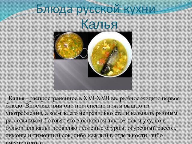 Калья Калья - распространенное в XVI-XVII вв. рыбное жидкое первое блюдо. Впо...