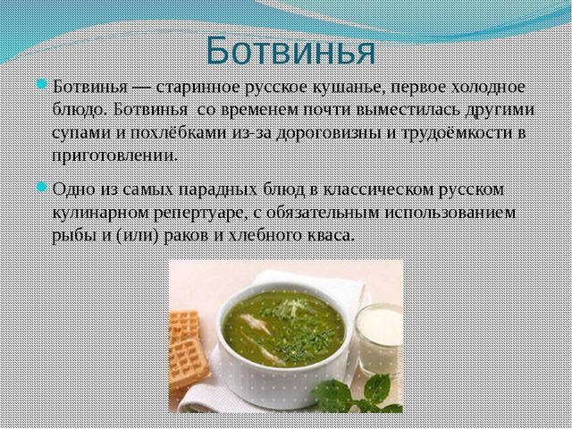 Ботвинья Ботвинья — старинное русское кушанье, первое холодное блюдо. Ботвинь...