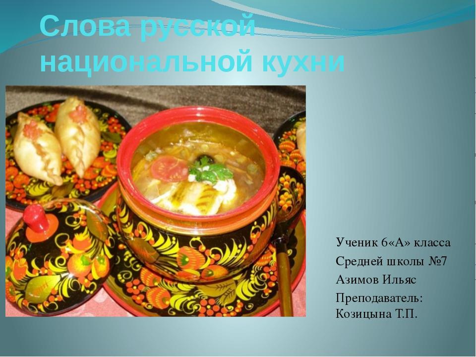 Слова русской национальной кухни Ученик 6«А» класса Средней школы №7 Азимов И...