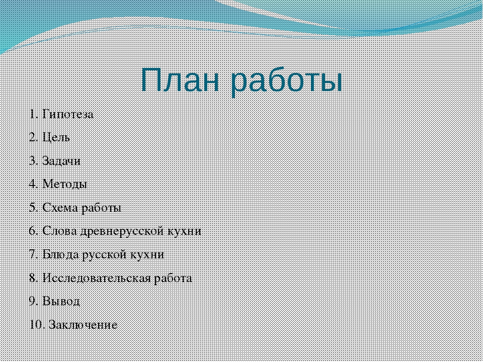 План работы 1. Гипотеза 2. Цель 3. Задачи 4. Методы 5. Схема работы 6. Слова...