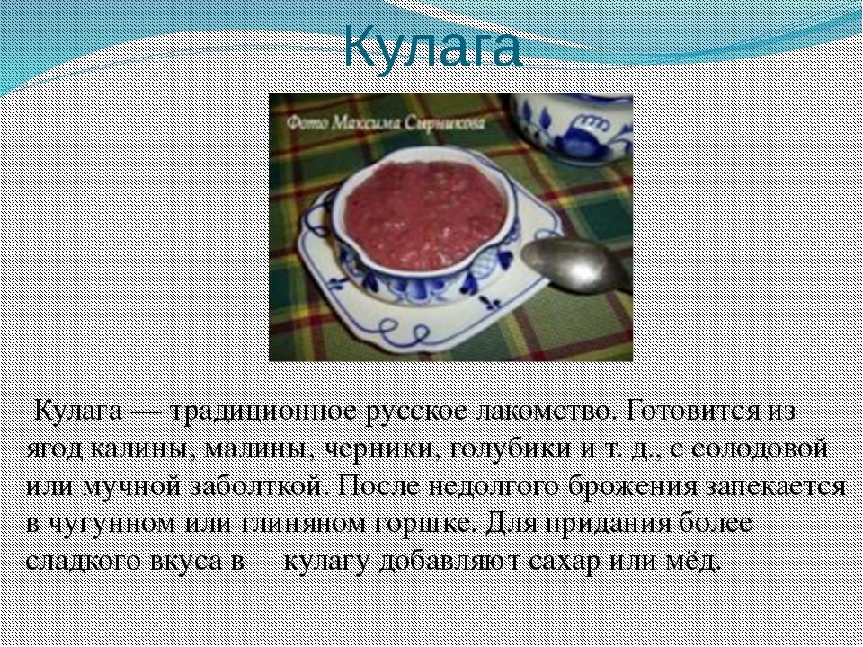 Кулага Кулага — традиционное русское лакомство. Готовится из ягод калины, мал...