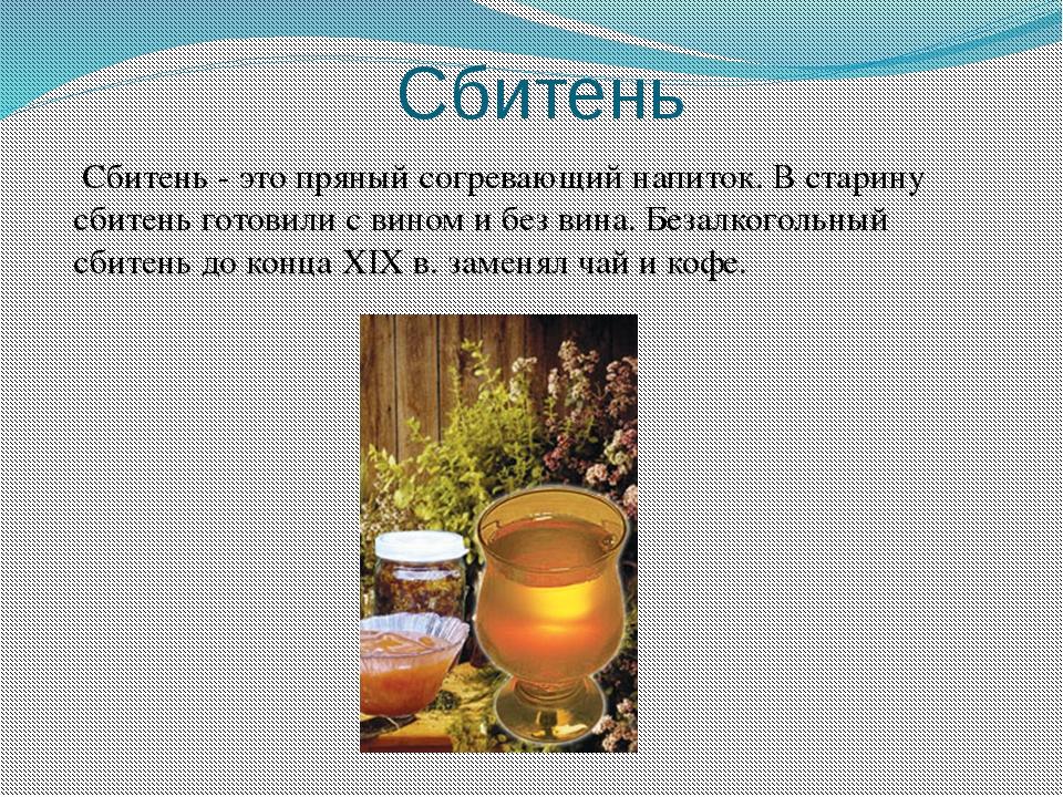 Сбитень Сбитень - это пряный согревающий напиток. В старину сбитень готовили...