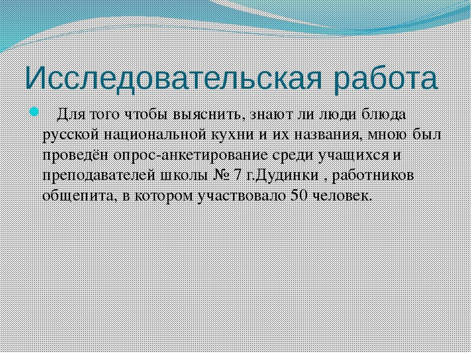 Исследовательская работа Для того чтобы выяснить, знают ли люди блюда русской...