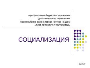 СОЦИАЛИЗАЦИЯ муниципальное бюджетное учреждение дополнительного образования П