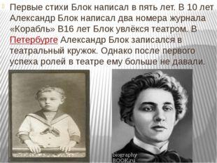 Первые стихи Блок написал в пять лет. В 10 лет Александр Блок написал два ном